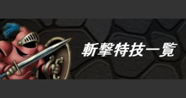【DQMSL】斬撃系とくぎ効果一覧