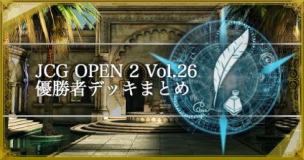 【シャドバ】JCG OPEN3 Vol.26 通常大会の優勝者デッキ紹介【シャドウバース】