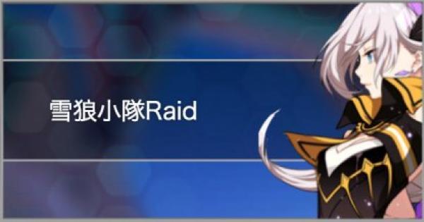 【崩壊3rd】雪狼小隊Raidの攻略と報酬