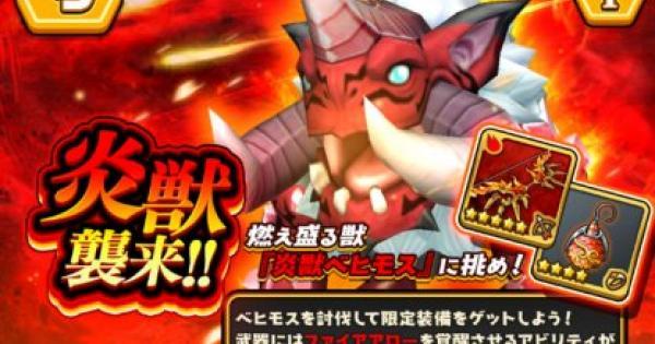 「炎獣襲来!」の攻略