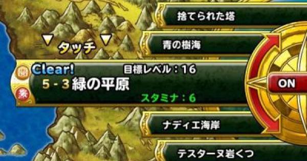 【DQMSL】緑の平原 攻略情報!