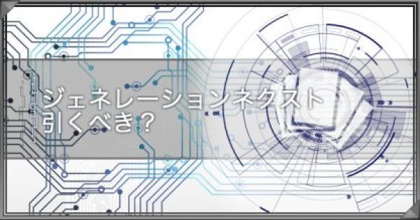 【遊戯王デュエルリンクス】ジェネレーションネクストは引くべき?分かりやすく解説!