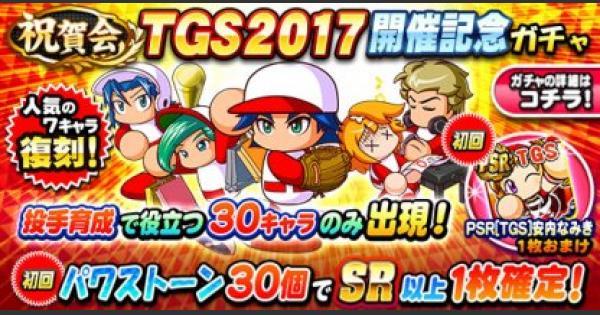 【パワプロアプリ】祝賀会TGS2017開催記念ガチャシミュレータ【パワプロ】