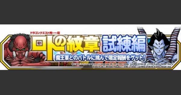 【DQMSL】「ロトの紋章 試練編」攻略法まとめ!