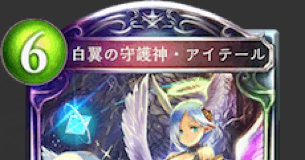 【シャドバ】白翼の守護神・アイテールの評価と採用デッキ【シャドウバース】