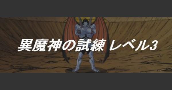 「異魔神の試練 レベル3」攻略!安定してクリアする方法!
