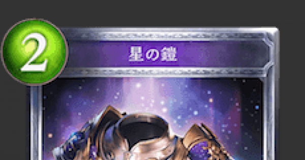 【シャドバ】星の鎧の評価と採用デッキ【シャドウバース】