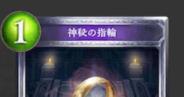 【シャドバ】神秘の指輪の評価と採用デッキ【シャドウバース】