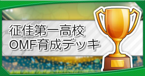 【パワサカ】征佳第一高校のCF/OMF育成デッキ【パワフルサッカー】