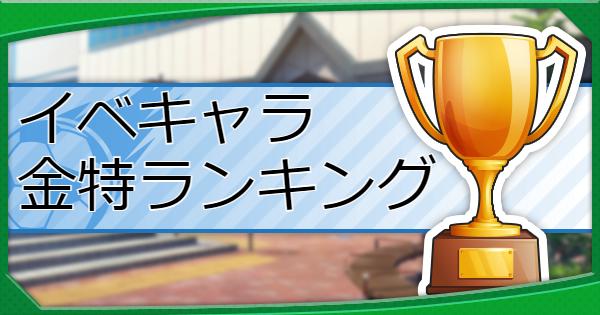 【パワサカ】征佳第一高校のLSB/RSB育成デッキ【パワフルサッカー】