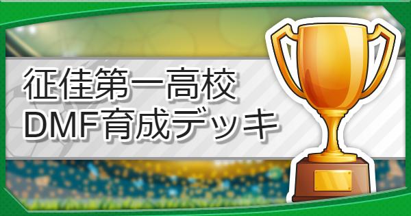 【パワサカ】征佳第一高校のDMF育成デッキ【パワフルサッカー】