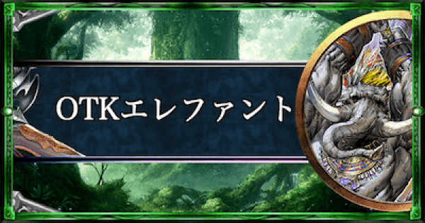 【シャドバ】OTK白狼エレファントエルフのデッキレシピと立ち回り【シャドウバース】
