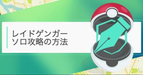 【ポケモンGO】ゲンガーのレイドバトルをソロでクリアする攻略法!