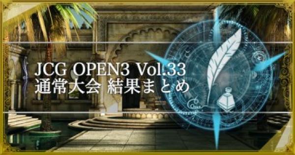 【シャドバ】JCG OPEN3 Vol.33 通常大会の結果まとめ【シャドウバース】