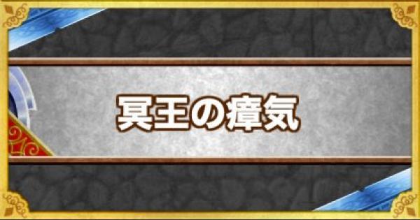 【DQMSL】「冥王の瘴気」の効果とモンスター