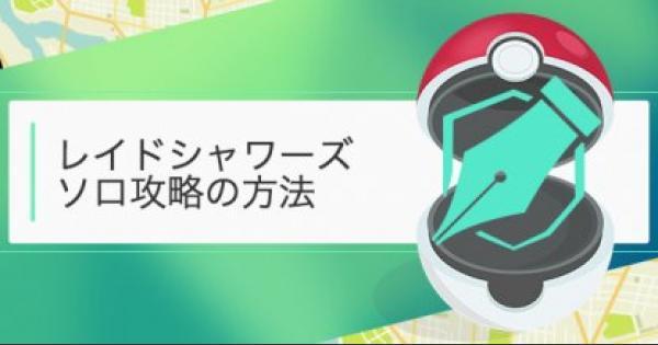 【ポケモンGO】シャワーズのレイドバトルをソロでクリアする攻略法!