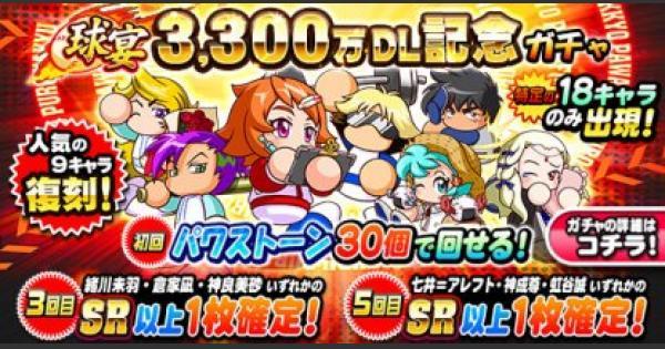 【パワプロアプリ】3300万DLガチャシミュレータ【パワプロ】