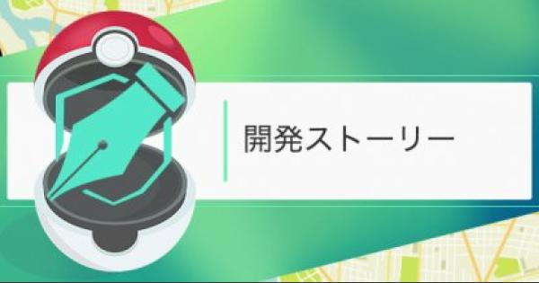 【ポケモンGO】トークショーで語られた開発ストーリー