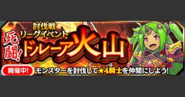 【スママジ】討伐戦「死闘!ドルーア火山」の攻略情報まとめ【スマッシュ&マジック】