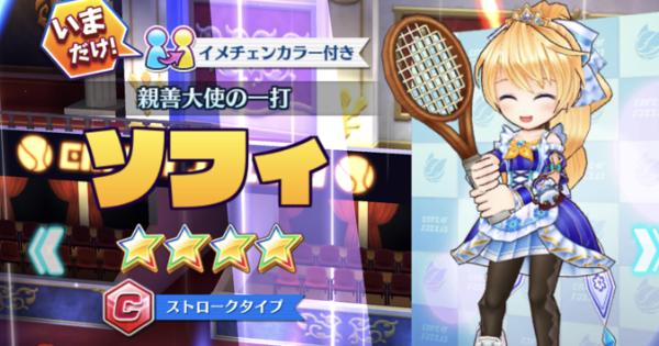 【白猫テニス】スウィートソフィの評価とおすすめギア【白テニ】