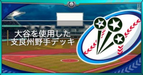 【パワプロアプリ】大谷翔平を使った支良州(しらす)野手デッキ【パワプロ】