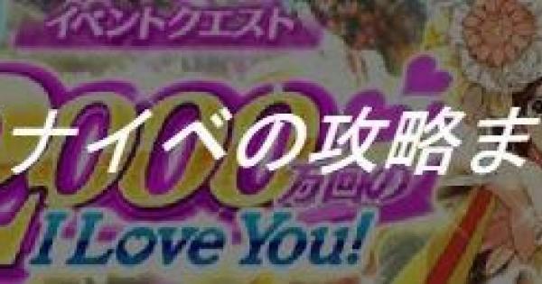 【白猫】2000万回のI Love You!攻略/やるべきこと