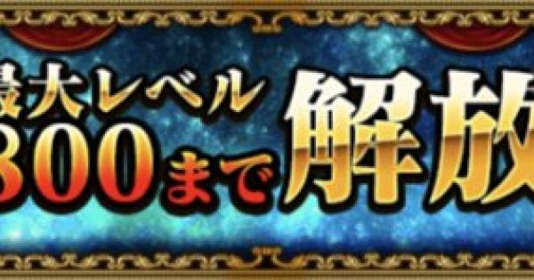 【黒猫のウィズ】レベル別ステータス(魔力&コスト&ミッション報酬ほか)一覧