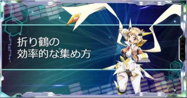 【シンフォギアXD】折り鶴の効率的な集め方! | EP効率