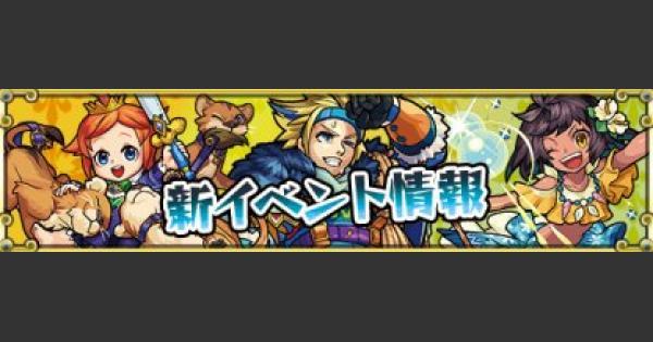 【モンスト】英雄譚Ⅱ~道を開く者~が開催決定!【モンスト速報】