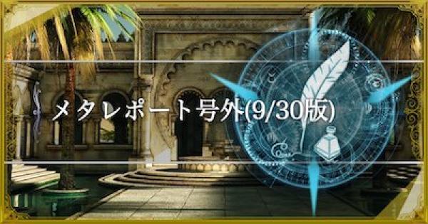 【シャドバ】メタレポート号外(9/30版)【シャドウバース】
