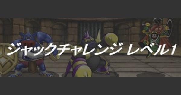 【DQMSL】「ジャックチャレンジ レベル1」攻略!物質縛りのクリア方法!