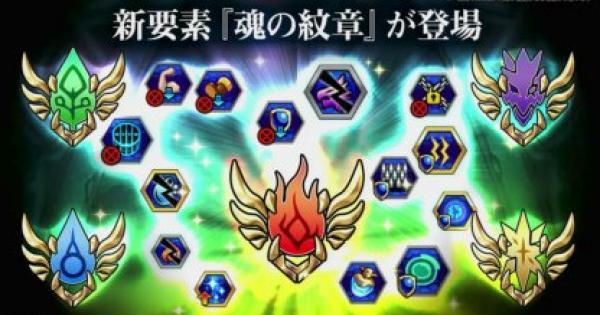 【モンスト】魂の紋章とアプデVer.10.0の最新情報!【モンスト速報】