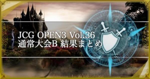 【シャドバ】JCG OPEN3 Vol.36 通常大会Bの結果まとめ【シャドウバース】