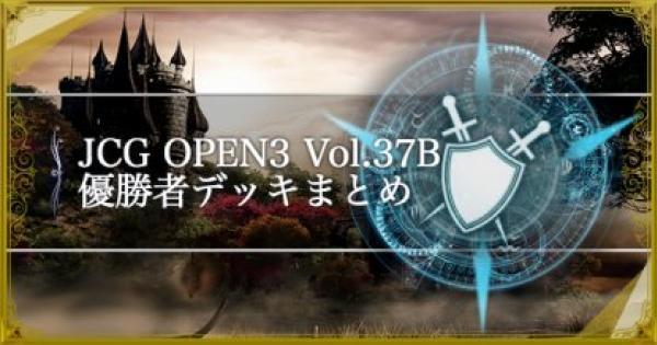 【シャドバ】JCG OPEN3 Vol.37 通常大会Bの優勝デッキ紹介【シャドウバース】