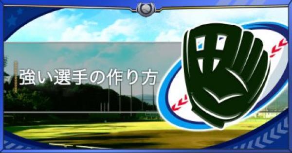 【パワプロアプリ】強い野手・強い投手の作り方攻略【パワプロ】