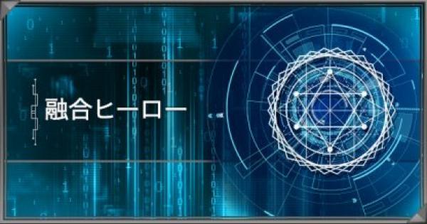 【遊戯王デュエルリンクス】スキル「融合ヒーロー」の評価や使い道