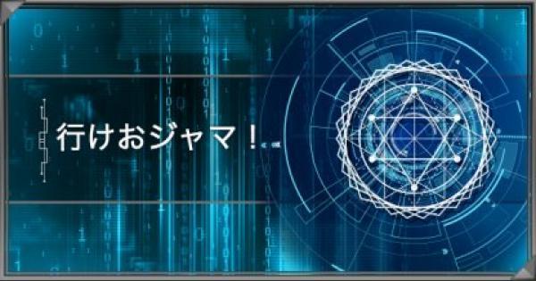 【遊戯王デュエルリンクス】スキル「行けおジャマ!」の評価や使い道