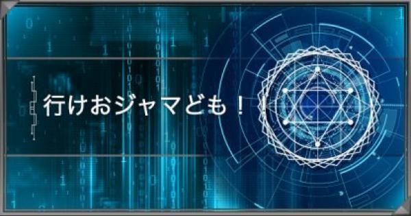 【遊戯王デュエルリンクス】スキル「行けおジャマども!!」の評価や使い道
