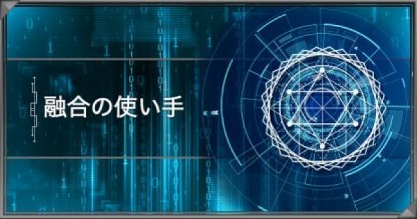 【遊戯王デュエルリンクス】スキル「融合の使い手」の評価や使い道