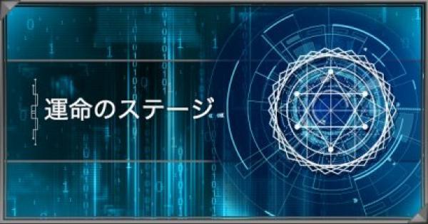 【遊戯王デュエルリンクス】スキル「運命のステージ」の評価や使い道