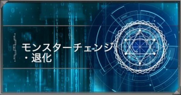 【遊戯王デュエルリンクス】「モンスターチェンジ・退化」の評価や使い道