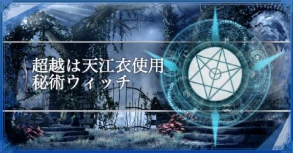 【シャドバ】グランドマスター到達!超越は天江衣使用秘術ウィッチ【シャドウバース】