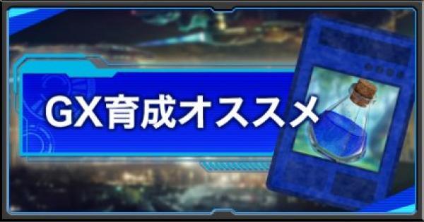【遊戯王デュエルリンクス】GX育成おすすめキャラランキング