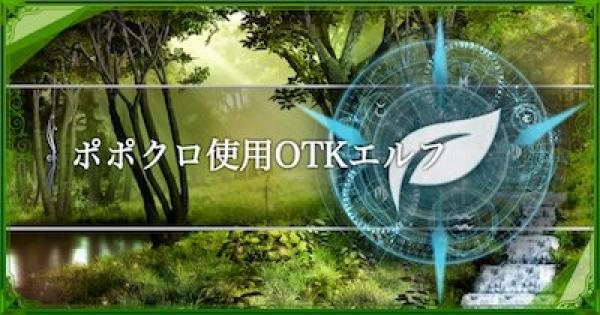 【シャドバ】グランドマスター到達!ポポクロ使用OTKエルフ【シャドウバース】