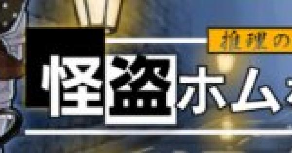 【崩壊3rd】推理の秋「怪盗ホムを探そう!」の予告ステージ攻略