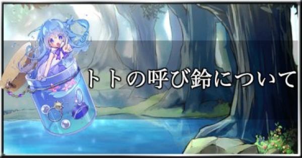 【メルスト】トトの呼び鈴の入手方法と使い道【メルクストーリア】
