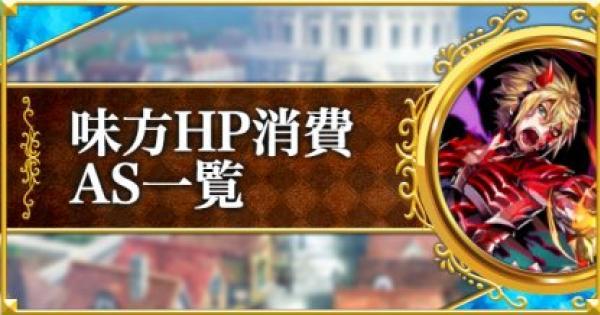 【黒猫のウィズ】味方HP消費アンサースキル(自傷AS)所持精霊一覧