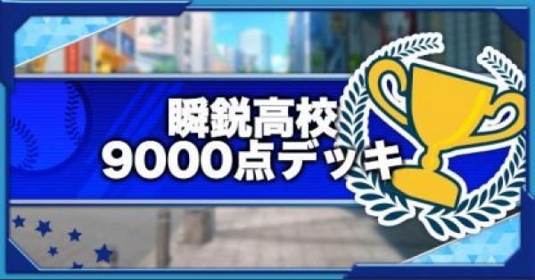 【パワプロアプリ】瞬鋭高校ハイスコア9000点/10000点デッキ【パワプロ】