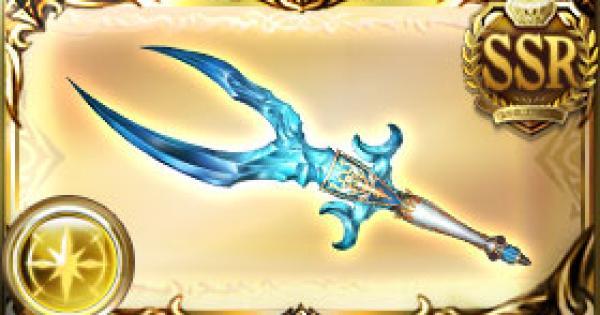 【グラブル】ダガー・オブ・コスモス(コスモス短剣)の評価【グランブルーファンタジー】