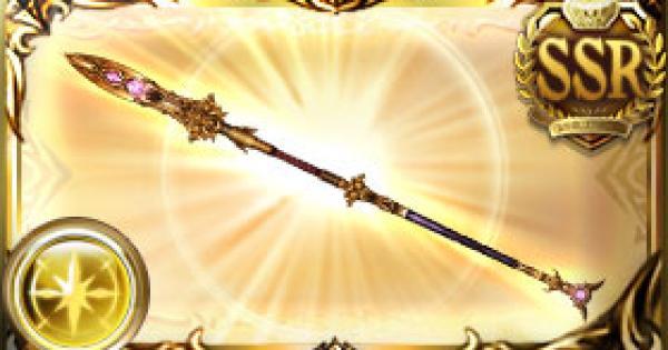 【グラブル】一伐槍・真の評価/属性変更のおすすめ優先度|古戦場武器【グランブルーファンタジー】